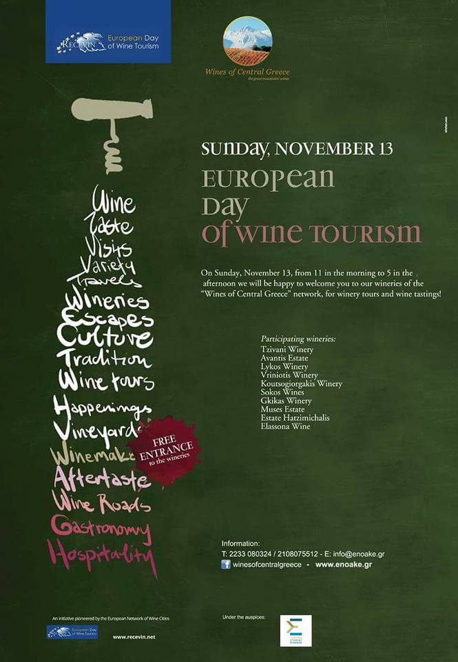 The visitable Wineries of the Winemakers Association of Central Greece Vineyards (ENOAKE) are inviting you for the European Wine Tourism Day!