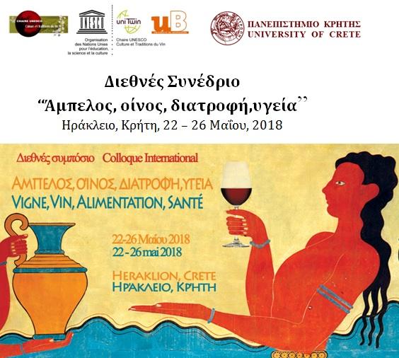 Διεθνές συνέδριο Άμπελος, οίνος, διατροφή, υγεια